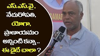 Diet Followers Response about VRK Diet | Veeramachaneni Diet | Telugu Tv Online