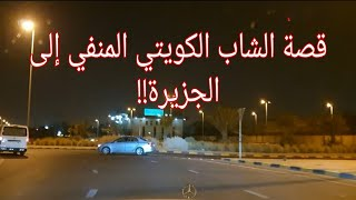 86 - قصة الشاب الكويتي المنفي إلى الجزيرة!!