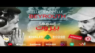 Khaled Ft Rodge - Elle S'appelle BEYROUTH (Official Music Video) / خالد و رودج - إسمها بيروت