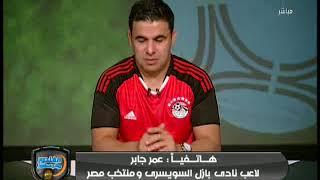 عمر جابر بعد الوصول للمونديال يكشف عن ناديه الجديد في يناير
