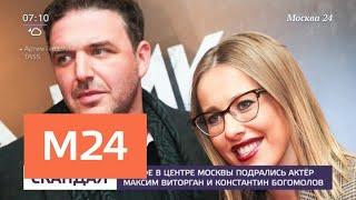 В кафе в центре Москвы подрались актер Максим Виторган и Константин Богомолов - Москва 24