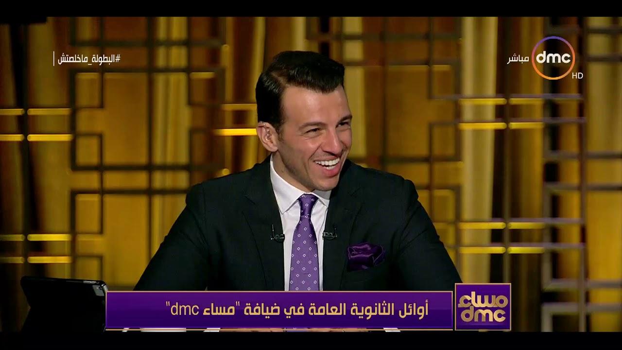 dmc:مساء dmc - عبدالله محمد : كنت بذاكر ساعتين في اليوم ومكتنش باخد دروس غير في العربي بس