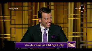 مساء dmc - عبدالله محمد : كنت بذاكر ساعتين في اليوم ومكتنش باخد دروس غير في العربي بس