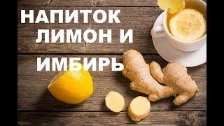 Лимонно-Имбирный Напиток. Как Сделать Домашний Лимонад?