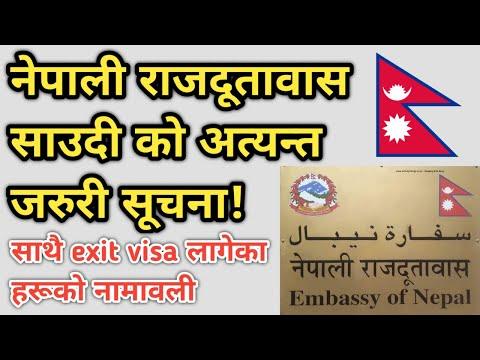 नेपाली राजदूतावास साउदीको को अत्यन्त जरुरी सूचना ! Nepal embassy saudi Riyadh। Name list। Tech kura।
