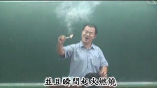 化學示範實驗:在教室中表演化學詐騙術(A Chemical Trick Shown in the Classroom)