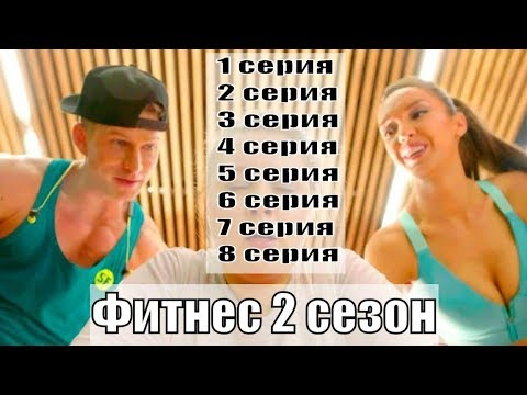 Фитнес 2 сезон 1, 2, 3, 4, 5, 6, 7, 8 серия / сериал 2019 / канал Супер / анонс, сюжет