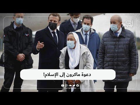 .. مريم بيترونين تدعو في رسالة الرئيس الفرنسي إيمانويل #ماكرون إلى اعتناق الإسلام.