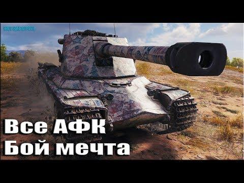Бой мечта ВСЕ АФК World of Tanks ✅