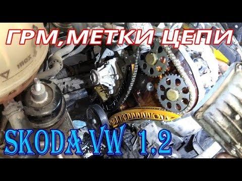 Цепь ГРМ VW Skoda 1.2 AZQ. BME.Метки