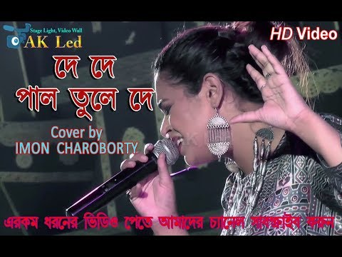 De De Pal Tule De | দে দে পাল তুলে দে | This Song Cover By Imon Chakraborty In Ramtarakhat Dol Utsav
