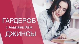 МОЙ БАЗОВЫЙ ГАРДЕРОБ | ТРЕНДЫ ВЕСНА-ЛЕТО 2017 | OSTIN & ANASTASIA BULLA