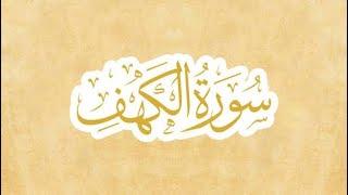 Muammar Hijaz - Surah Al Kahfi  - (قراءة ما تيسر من القران من سورة الكهف (القارئ : معمر حجاز