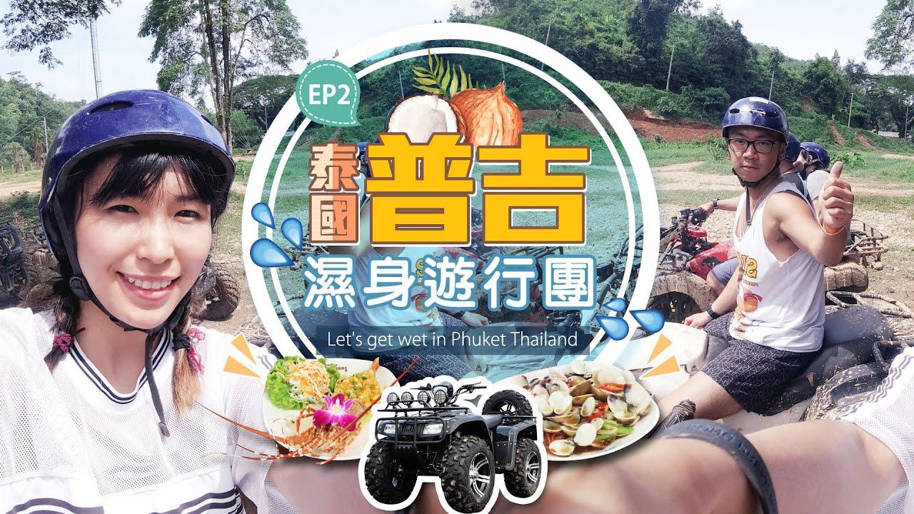 【旅行】泰國普吉濕身遊行團 7 Days in Phuket Thailand EP2 | ATV電單車, 漂流體驗, 夜市吃過夠, Banzaan 海鮮市場大餐   | 小圓siucircle