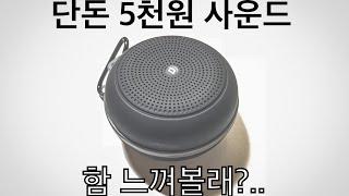 """다이소 """"D 블루투스 스피커""""(5000원) 간단 개봉기&간단리뷰"""