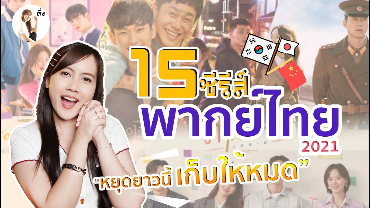 อัพเดต 15 ซีรีส์พากย์ไทย ปี 2021 วันหยุดนี้ดูซีรีส์ยาวไป🎉🎉🎉 | ติ่งรีวิว