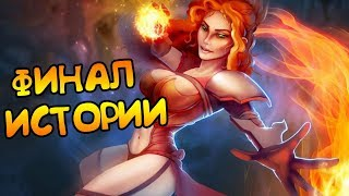 НАДРЫВ! ФИНАЛ ИСТОРИИ! | Deck of Ashes