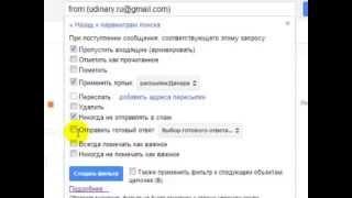 фильтры Gmail - Автоматическая сортировка писем!