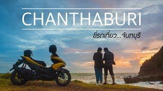 ขี่รถเที่ยวจันทบุรี | Chanthaburi road trip| เช่ามอเตอร์ไซค์จันทบุรี | ศุภมาศรถเช่า