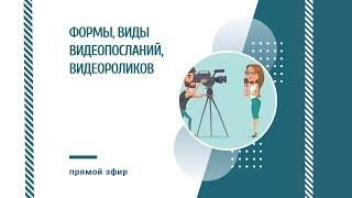 Виды и формы видеороликов