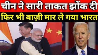चीन ने सारी ताकत लगा दी फिर भी बाजी मार ले गया भारत, यूरोप और अमेरिका में चीन को लगा झटका ।