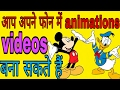 How To Create Cartoon Animations Video !! On Android Mobile !! By Technical Friends