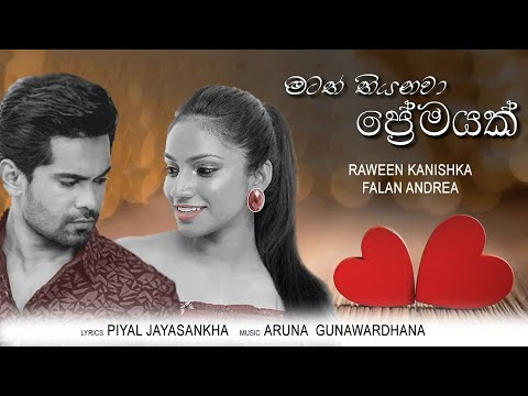 Sihinaya (සිහිනය) | RAWEEN KANISHKA / FALAN ANDREA [Official Audio]