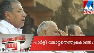 The Battle For Aruvikkara Is Over 01/07/15
