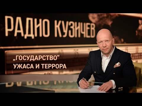 "Радио Кузичев: ""Государство"""