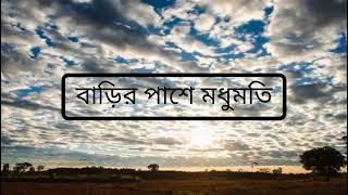 Barir Pashe Modhumoti - Charpoka Band    Bangla sad song