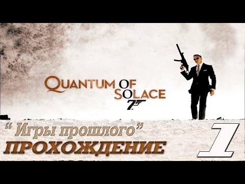 РЕТРО:|Прохождение| (007- Квант Милосердия) [#1]