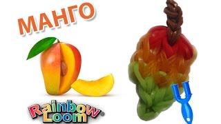 МАНГО из резинок на рогатке без станка. Фрукты из резинок | Fruit Rainbow Loom Bands