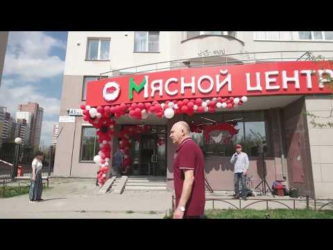 Мясной гастроном / Открытие магазина/ Мясная Школа/ Екатеринбург.