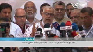 مفاوضات تشكيل الحكومة المغربية الى نقطة الصفر من جديد