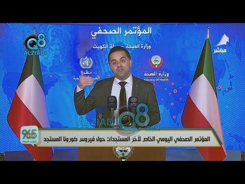 مؤتمر صحفي لـ وزارة الصحة الكويتية عن تطورات فيروس كورونا والإعلان عن وصول المصابين إلى 556 حالة  - نشر قبل 3 ساعة