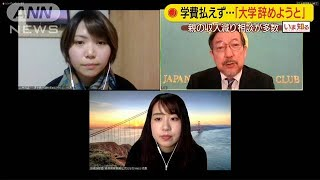 収入止まり学費ピンチ 学生自ら退学必至の窮状訴え(20/05/01)