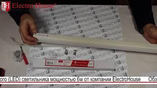 Обзор мебельного светодиодного (LED) светильника мощностью 6w от компании ElectroHouse