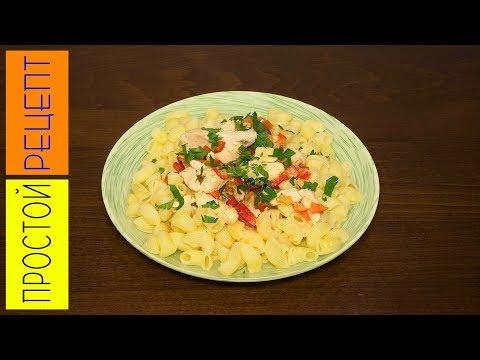 рожки макароны рецепт пошагово