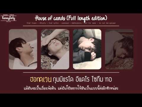 [THAISUB] House Of Cards (Full Length Edition) - BTS