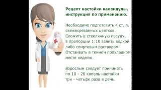 Настойка календулы рецепты приготовления, лечения, применения