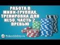Покер обучение | Работа в мини-группах. Тренировка для nl50. Часть 2. Превью