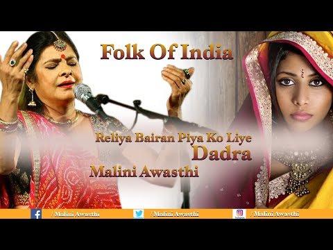 Malini Awasthi | Folk Of India | Reliya Bairan Piya Ko Liye | Dadra
