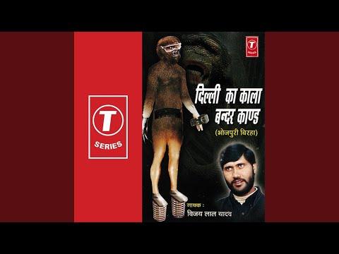 Delhi Ka Kala Bander Kand