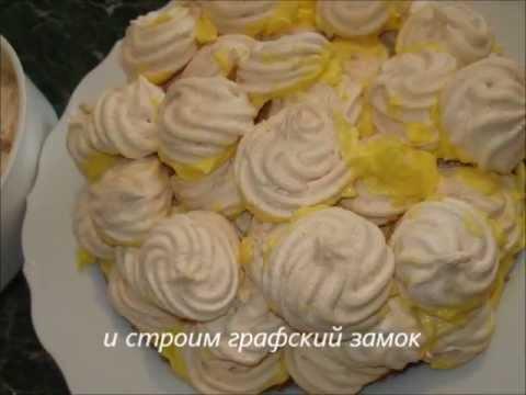 торт Графские развалины рецепт с безе - YouTube