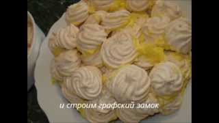 торт Графские развалины рецепт  с безе(Рецептов «Графских развалин» существует множество: просто торт из безе, бисквитный торт «графские развали..., 2012-05-23T19:11:36.000Z)