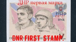 ДНР первые марки . DPR first stamps