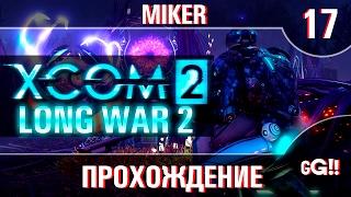 XCOM 2 Long War 2 с Майкером 17