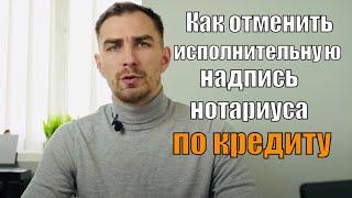 ✅ Как отменить исполнительную надпись нотариуса в Украине   Адвокат Дмитрий Головко