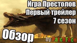 Обзор первого трейлера 7 сезона Игры Престолов