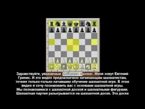Основы шахмат. Шахматная доска, фигуры, правила шахмат (встроенные русские субтитры). HD